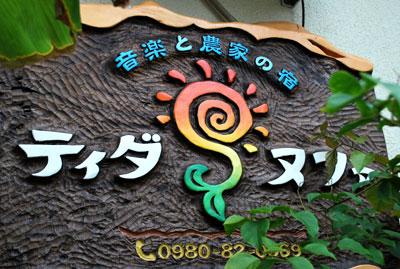 2009八重山-122.jpg